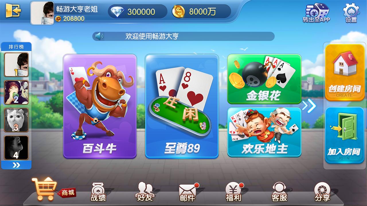 「棋牌游戏开发」斗地主app游戏软件制作多少钱